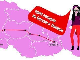 Расписание поезда Тбилиси Батуми 2018