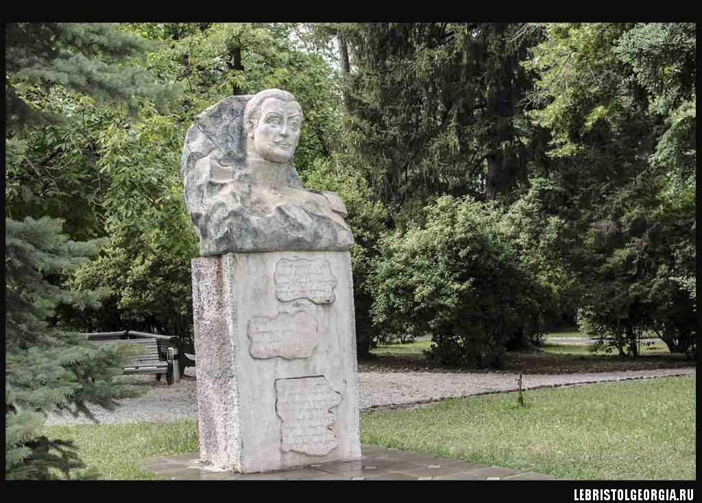 Усадьба Чавчавадзе