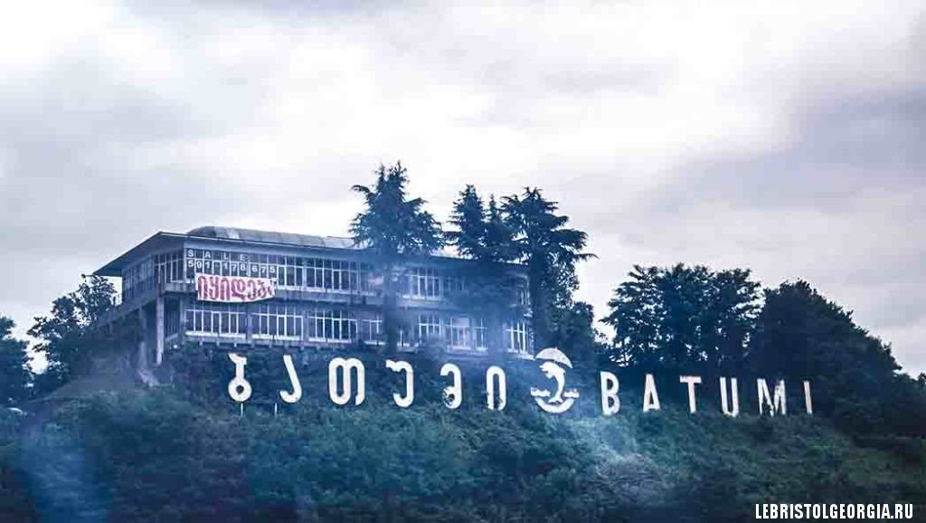 канатная дорога батуми