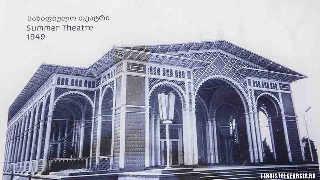 Театры Батуми