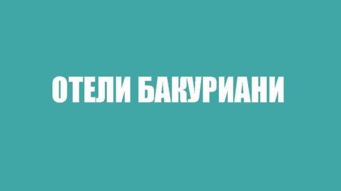 ОТЕЛИ БАКУРИАНИ