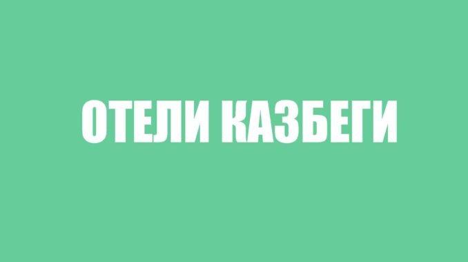 отели КАЗБЕГИ