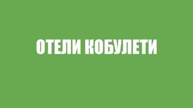 ОТЕЛИ КОБУЛЕТИ