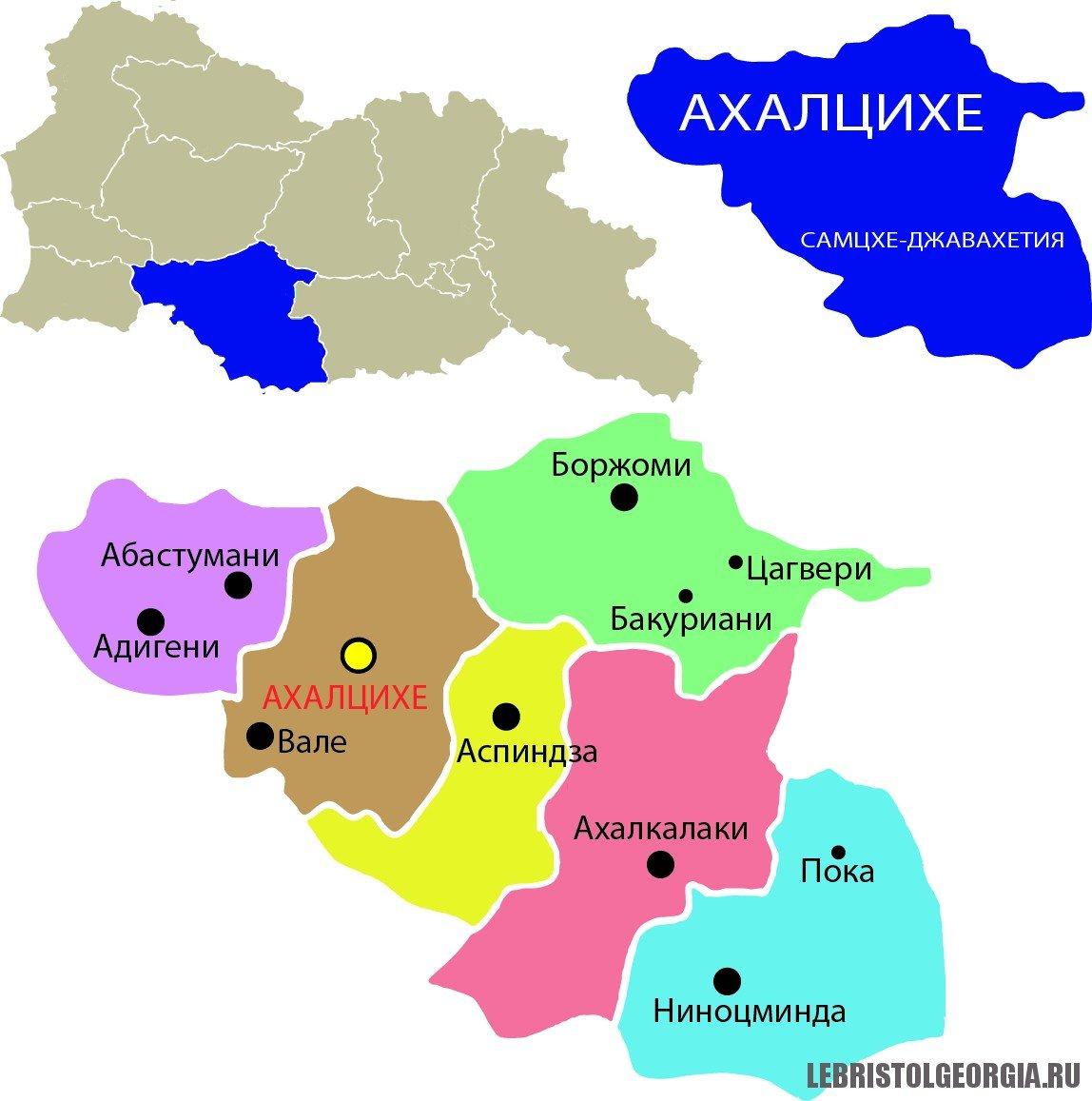 Ахалцихе Грузия