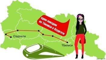 тбилиси-озургети