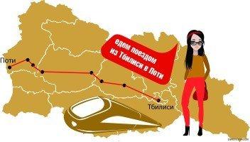 Тбилиси Поти