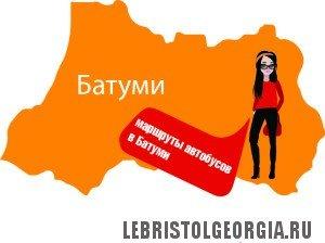 транспорт Грузии