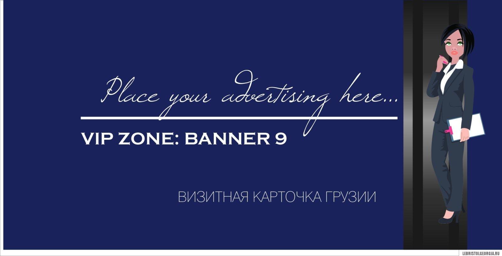 VIP banner 9