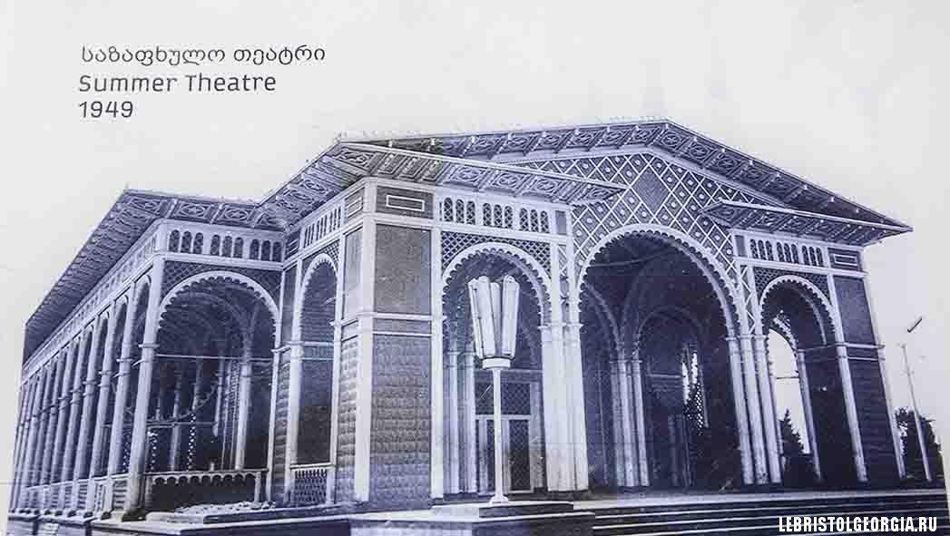 летний театр батуми грузия