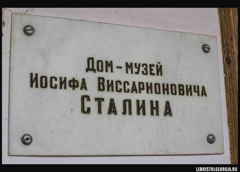 Дом Сталина