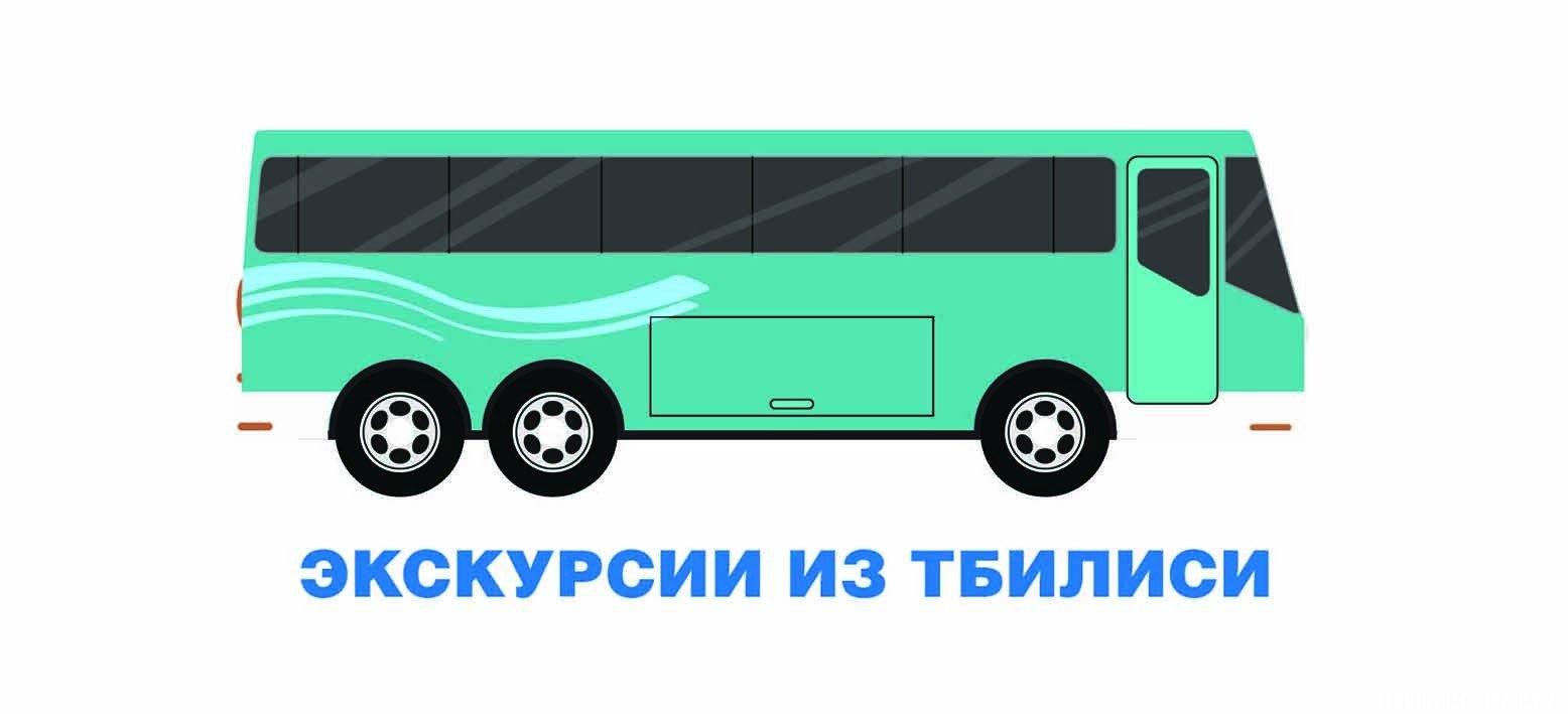 Экскурсии из Тбилиси на русском