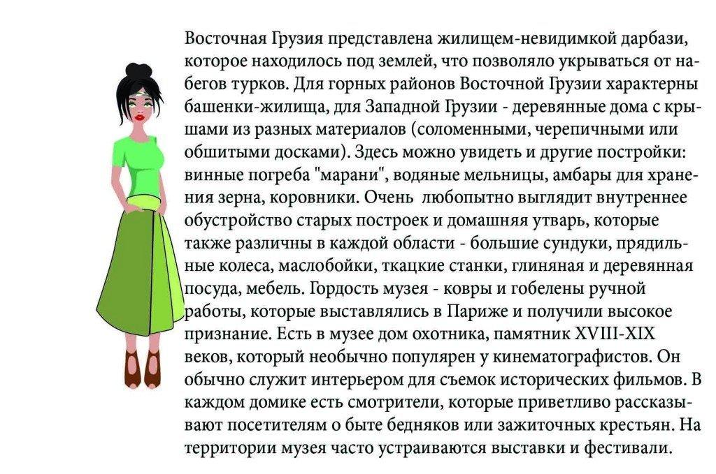 Ваке Тбилиси