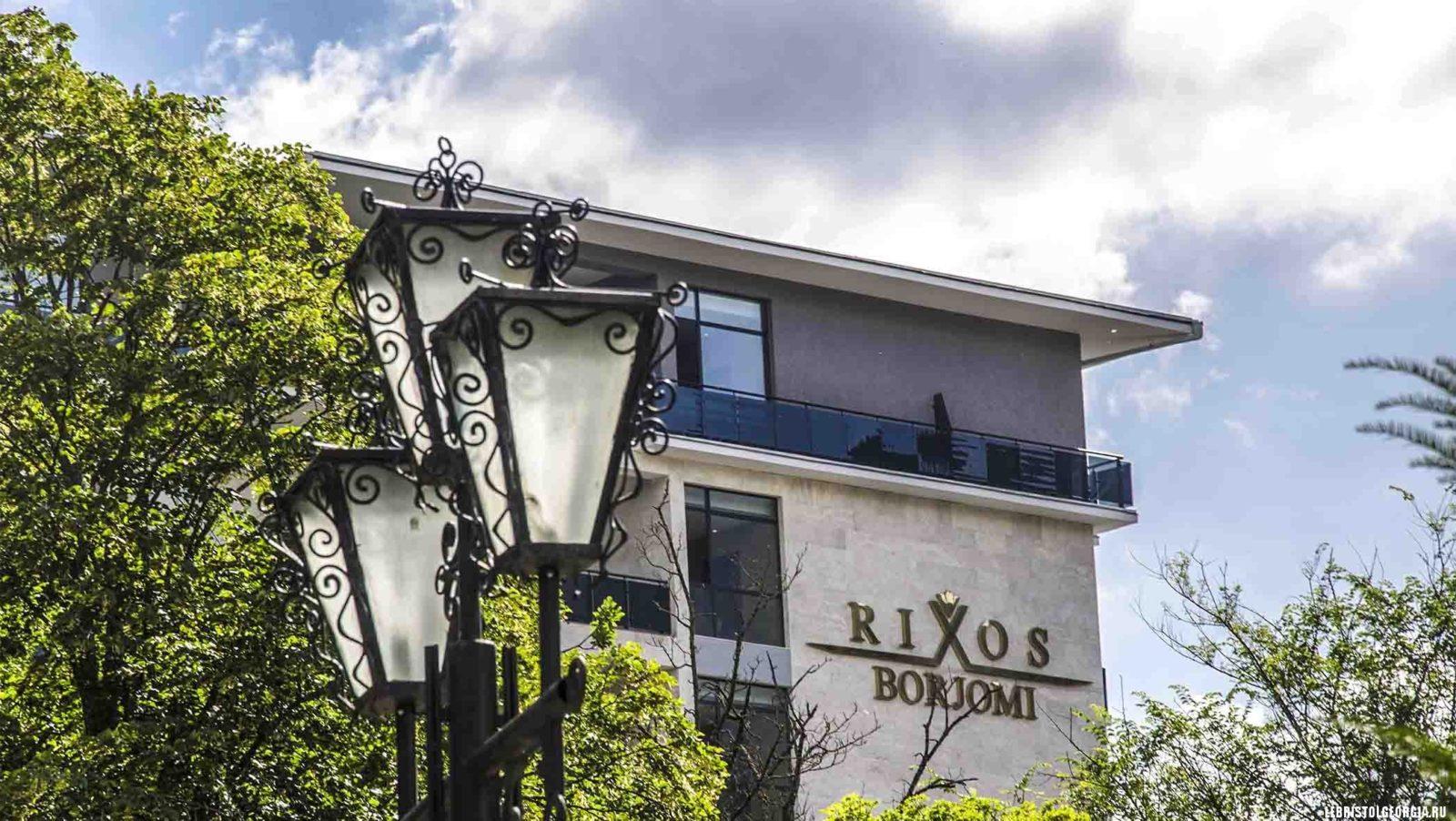 отель Риксос в Боржоми