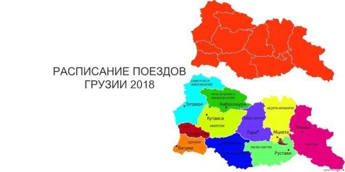 поезда Грузии 2018
