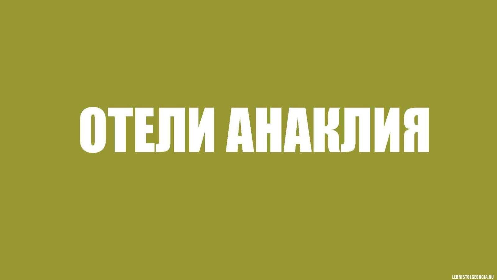 ОТЕЛИ АНАКЛИЯ