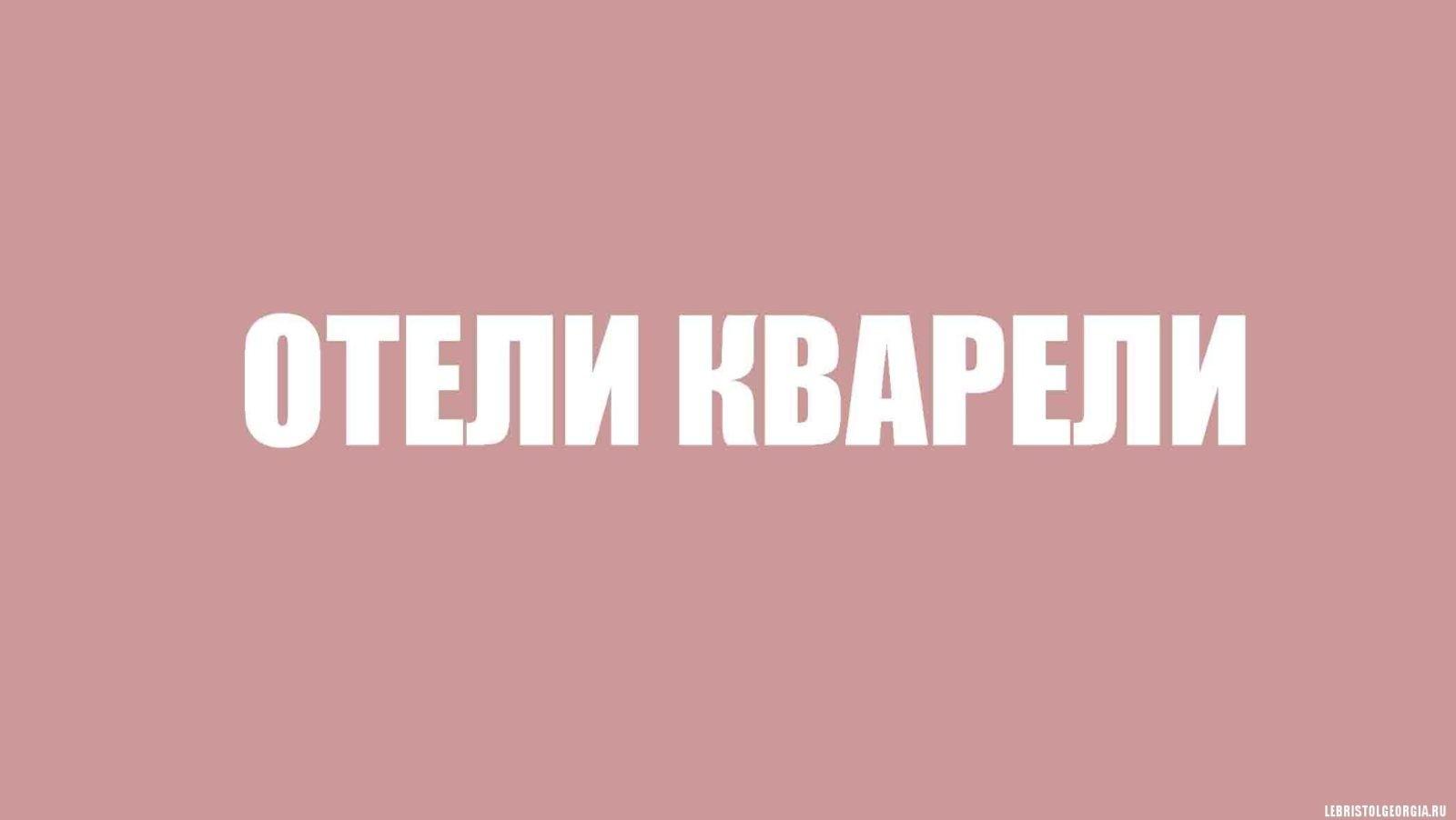ОТЕЛИ КВАРЕЛИ