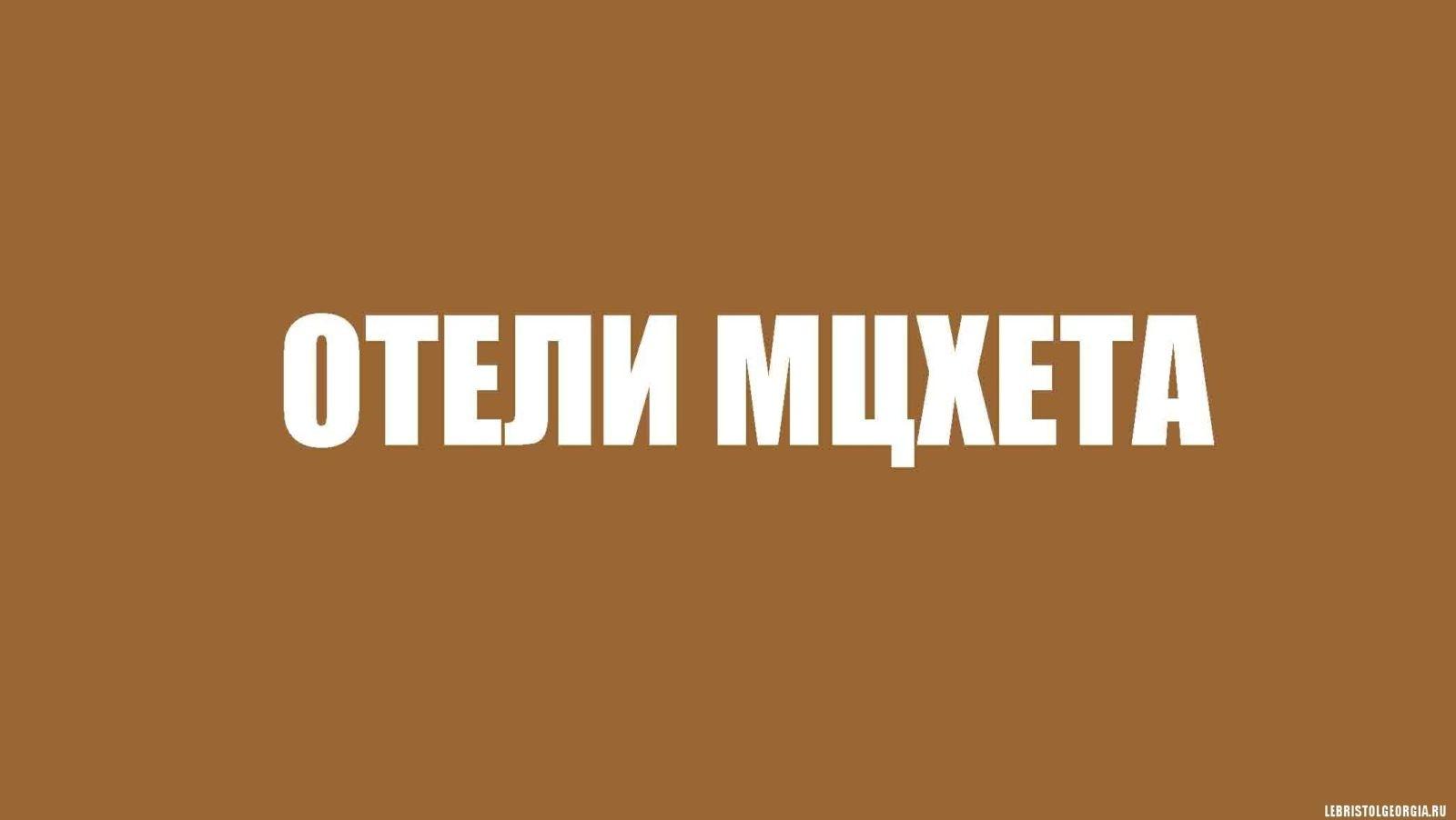 ОТЕЛИ МЦХЕТА