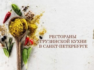 ГРУЗИНСКИЕ РЕСТОРАНЫ В САНКТ-ПЕТЕРБУРГЕ
