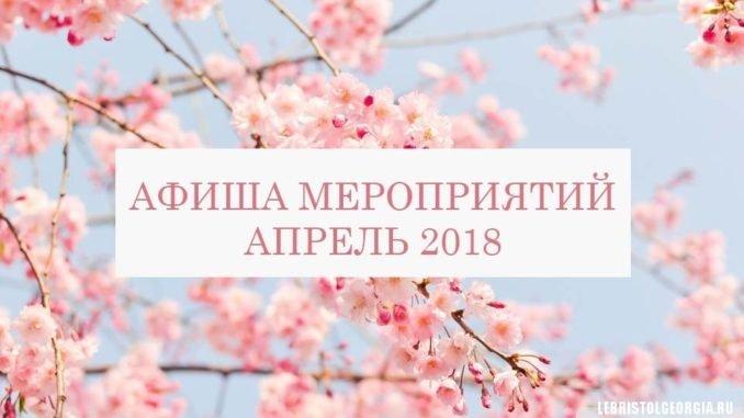 АФИША МЕРОПРИЯТИ