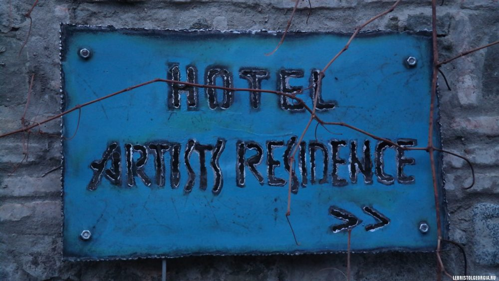 ARTISTS RESIDENCE